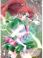 美少女戦士セーラームーン Crystal 4巻