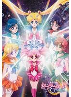 美少女戦士セーラームーン Crystal 13巻