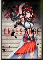 クロスアンジュ 天使と竜の輪舞 第3巻