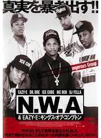 N.W.A&EASY-E:キングス・オブ・コンプトン