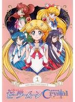 美少女戦士セーラームーンCrystal Season III (1)