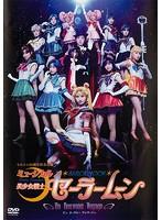 ミュージカル 美少女戦士セーラームーン-Un Nouveau Voyage-