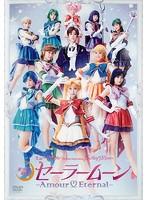 ミュージカル 美少女戦士セーラームーン-Amour Eternal-