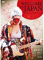 WELCOME TO JAPAN 日の丸ランチボックス