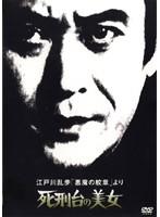 江戸川乱歩「悪魔の紋章」より 死刑台の美女