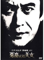 江戸川乱歩「黒蜥蜴」より 悪魔のような美女