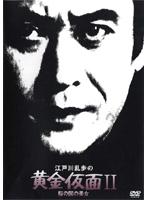 江戸川乱歩の黄金仮面2 桜の国の美女
