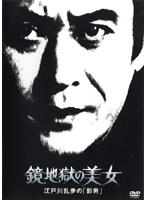 江戸川乱歩の「影男」 鏡地獄の美女