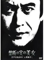 江戸川乱歩の「人間椅子」 禁断の実の美女
