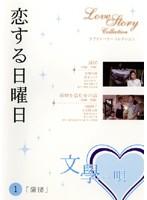恋する日曜日 文學の唄 ラブストーリーコレクション 1