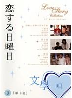恋する日曜日 文學の唄 ラブストーリーコレクション 3
