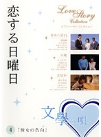 恋する日曜日 文學の唄 ラブストーリーコレクション 4