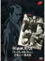 (秘)必殺現代版 主水の子孫が京都に現れた 仕事人VS暴走族