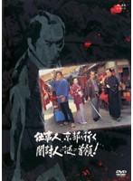 仕事人、京都へ行く 闇討人の謎の首領!