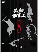 必殺仕事人 08