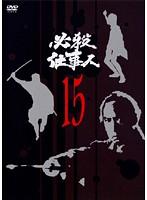 必殺仕事人 15