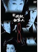 新 必殺仕事人 Vol.8