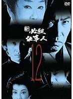 新 必殺仕事人 Vol.12