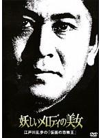 江戸川乱歩の「仮面の恐怖王」 妖しいメロディの美女