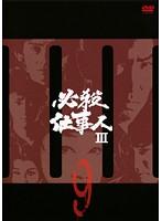 必殺仕事人III Vol.9