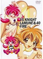 VS騎士ラムネ&40炎 Vol.3