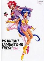 VS騎士ラムネ&40 FRESH No.1