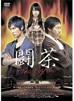 闘茶 ~Tea Fight~