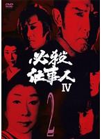 必殺仕事人IV Vol.2