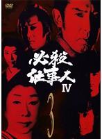 必殺仕事人IV Vol.3