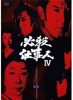 必殺仕事人IV Vol.4