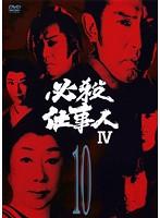 必殺仕事人IV Vol.10