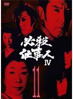 必殺仕事人IV Vol.11