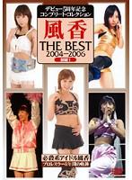 デビュー5周年 コンプリート・コレクション 風香 THE BEST 2004-2008 DISC1