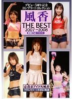デビュー5周年 コンプリート・コレクション 風香 THE BEST 2004-2008 DISC3
