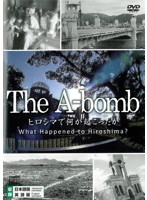 THE A-bomb What Happend to Hiroshima? ヒロシマで何が起こったか