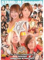 STARDOM season.9 Goddesses in Stars 2012(2枚組)