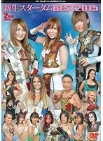 新生スターダム BEST2015(2枚組)