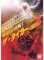 蘇る幻の虎戦士 ザ・タイガー <復刻版>