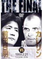 THE FINAL 前田日明VSカレリン 1999.2.21
