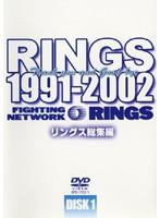 RINGS 1991-2002 リングス総集編 DISK 1