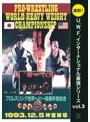 U.W.F.インターナショナル最強シリーズ vol.3 高田延彦 vs スーパー・ベイダー 1993年12月5日 東京・神宮球場