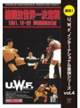 U.W.F.インターナショナル最強シリーズ vol.4 高田延彦 vs トレバー・バービック 1991年12月22日 東京・両国国技館