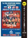 U.W.F.インターナショナル最強シリーズ vol.5 プロレスリング ワールド・トーナメント開幕戦 1994年4月3日 大阪城ホール