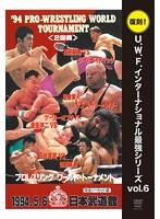 U.W.F.インターナショナル最強シリーズ vol.6 プロレスリング ワールド・トーナメント2回戦 1994年5月6日 東京・日本武道館