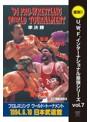 U.W.F.インターナショナル最強シリーズ vol.7 プロレスリング ワールド・トーナメント準決勝 1994年6月10日 東京・日本武道館