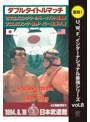 復刻!U.W.F.インターナショナル最強シリーズ vol.8 プロレスリング ワールド・トーナメント優勝戦 1994年8月18日 東京・日本武道館