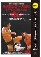 復刻!U.W.F.インターナショナル最強シリーズ vol.9 格闘技世界一決定戦'92YOKOHAMA 1992年5月8日 横浜アリーナ