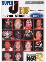 プロレス名勝負コレクション vol.19 SUPER J-CUP~2nd.STAGE~PART.1 1995.12.13 両国国技館