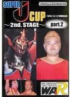 プロレス名勝負コレクション vol.20 SUPER J-CUP~2nd.STAGE~PART.2 1995.12.13 両国国技館