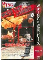 The LEGEND of DEATH MATCH/W★ING最凶伝説vol.2 WHO'S THE DANGER 一番危険な奴は誰だ!!1992.3.8 東京・後楽園ホール